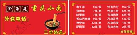 重庆小面外卖卡图片
