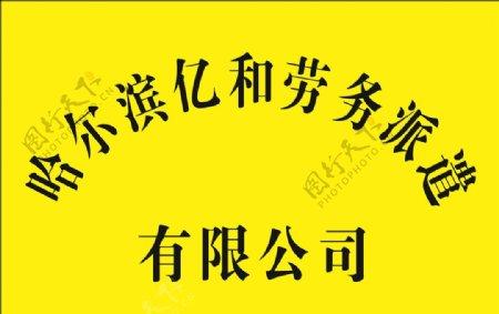 哈尔滨亿和劳务派遣有限公司牌匾图片