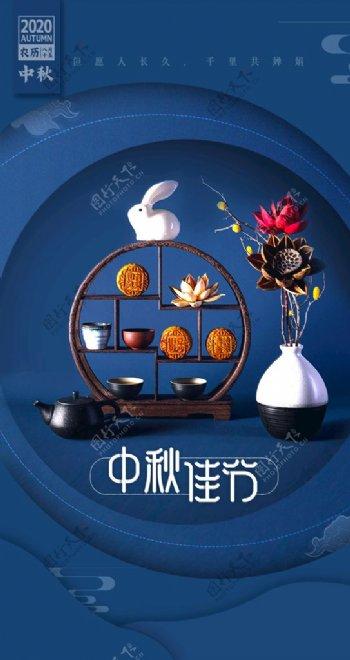 中秋佳节中秋月饼广式月饼中秋节图片