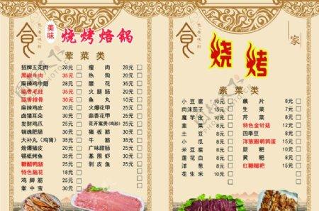 烧烤烙锅菜单菜谱图片