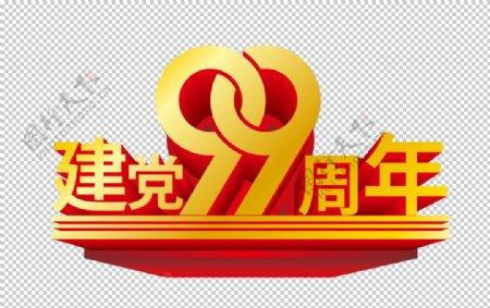 99建党节素材图片