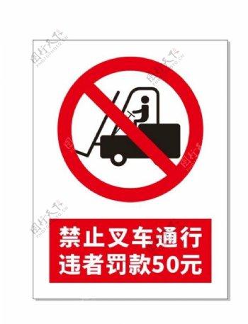 禁止叉车通行标识牌图片