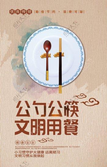 公勺公筷文明用餐图片