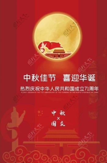 中秋海报中秋佳节喜迎国诞图片