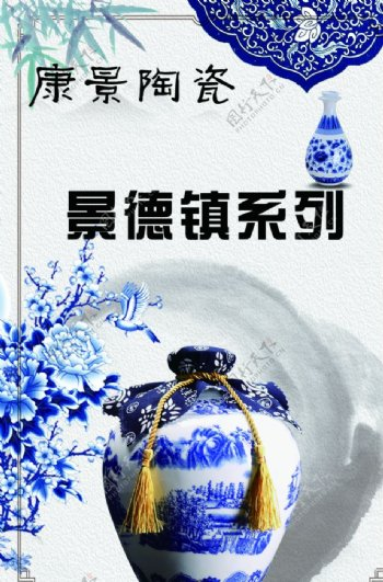 陶瓷海报图片