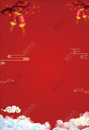 喜庆元旦节日海报背景图片