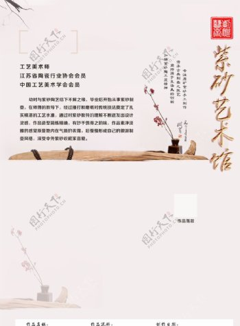 紫砂纪念馆收藏证书图片