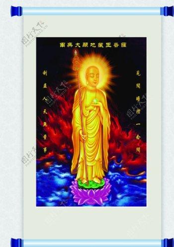 南无地藏王菩萨卷轴图片