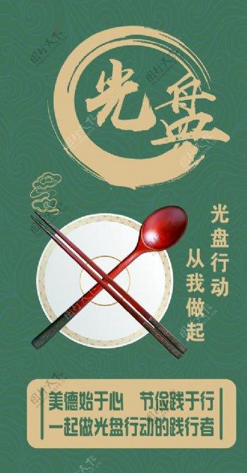 饮食文化反对浪费厉行节约图片