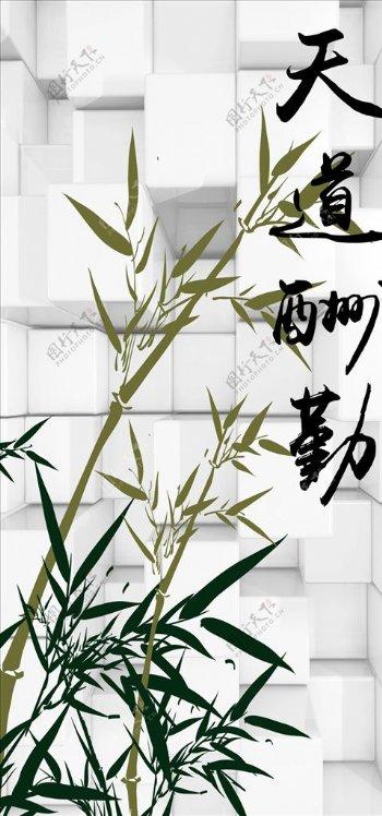 竹子天道酬勤玄关图图片