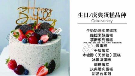 生日蛋糕价格灯箱图片