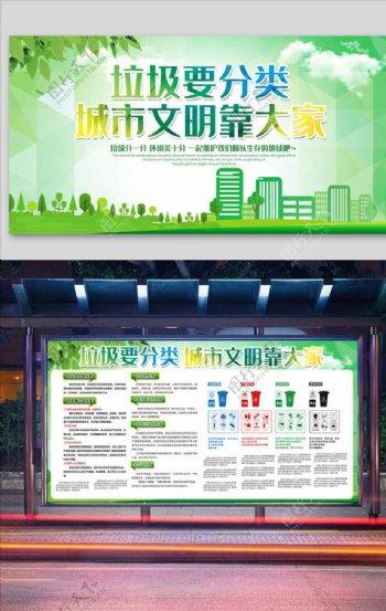 绿色环保垃圾分类双面展板图片
