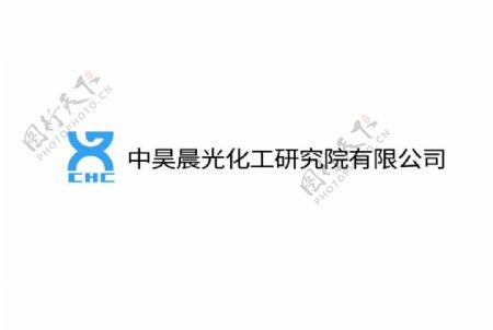 中昊晨光化工研究院有限公司图片