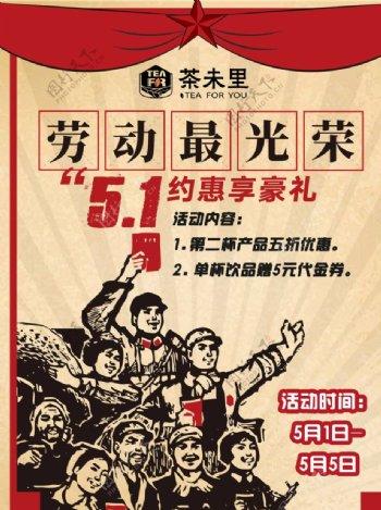 最新奶茶店劳动节时尚宣传海报图片