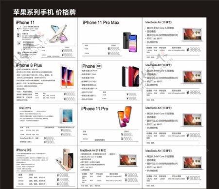苹果手机价格牌图片