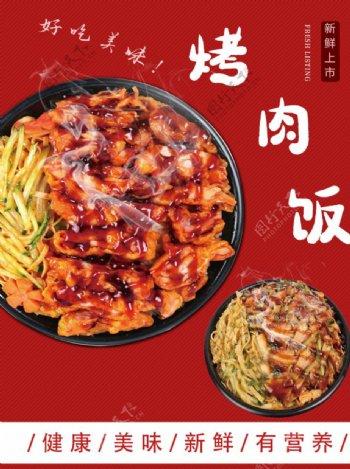 烤肉饭灯片图片