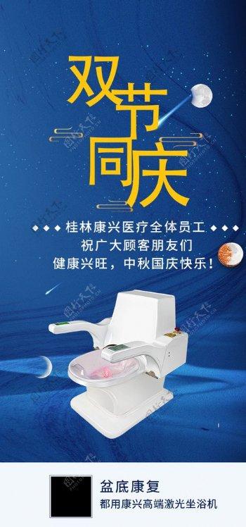 康兴激光激光坐浴机图片