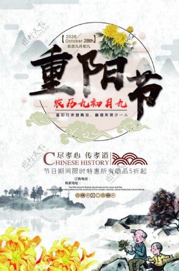 九月初九重阳节图片