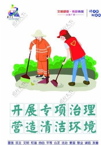 开展专项治理营造清洁环境图片
