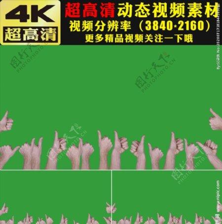 大拇指手指点赞绿屏抠像视频