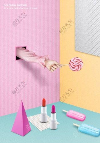 立体海报棒棒糖海报设计图片
