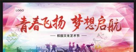 校园文化艺术节背景图片