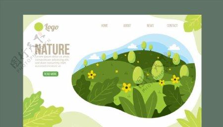 风景自然网站登陆页图片