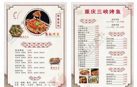 重庆三峡烤鱼图片