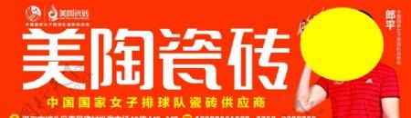 美陶瓷砖海报图片
