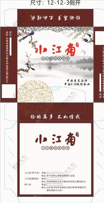 复古中式山水花鸟福图片