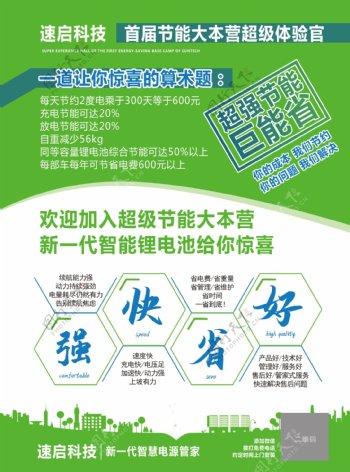 锂电池租赁彩页海报DM宣传单图片