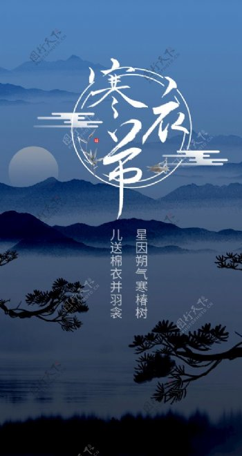 中国传统节日寒衣节山水松树夜晚图片