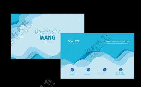蓝色波纹企业名片卡片素材图片