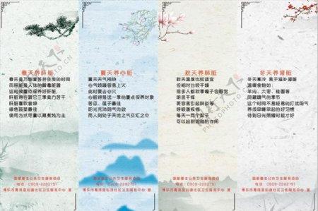 四季养生四折页设计图正反面图片