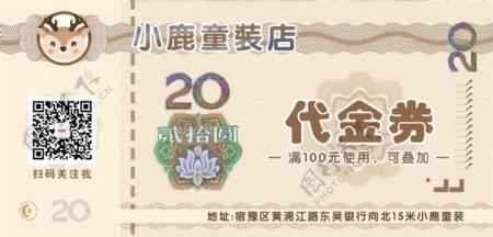 20元人民币代金券图片