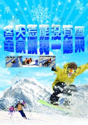 激情滑雪图片