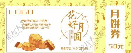 中秋月饼代金券图片