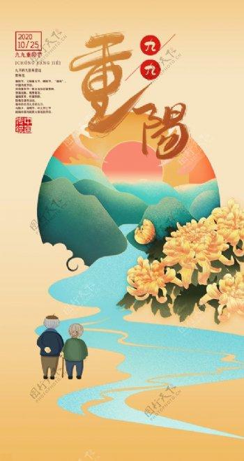 中国传统节日重阳节山水海报设计图片