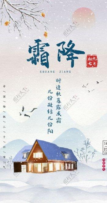 简约手绘风中国传统节气二十四节图片