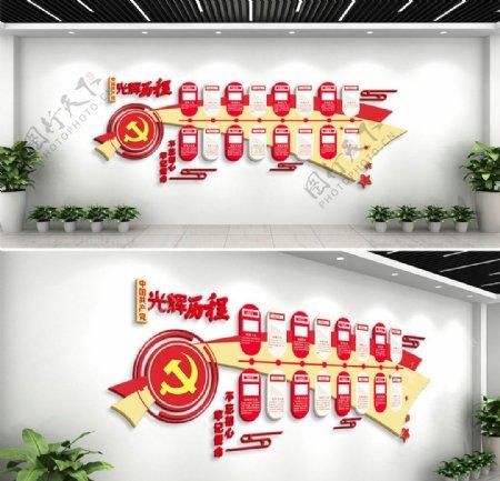党建文化墙党政党的光辉历程图片