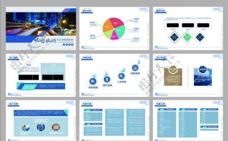 画册策划ppt图片