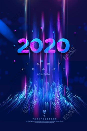 2020科技感科技创新图片