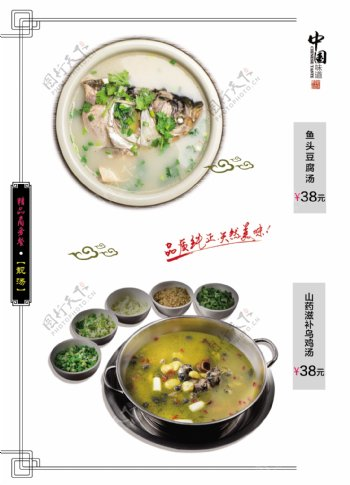 炒菜热菜菜单菜谱菜品图图片