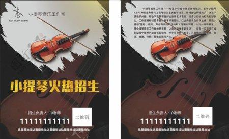 小提琴招生图片