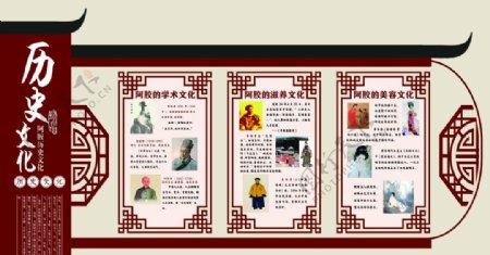 阿胶文化展板图片