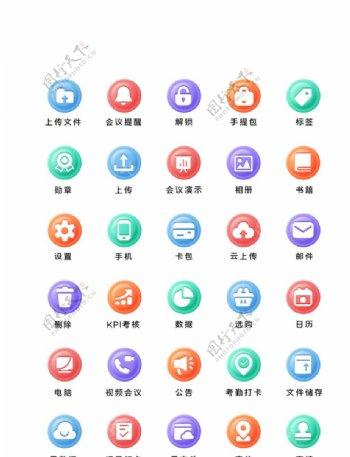 UI设计生活UI图标设置图片