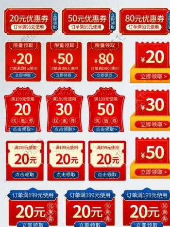 年货节优惠券图片