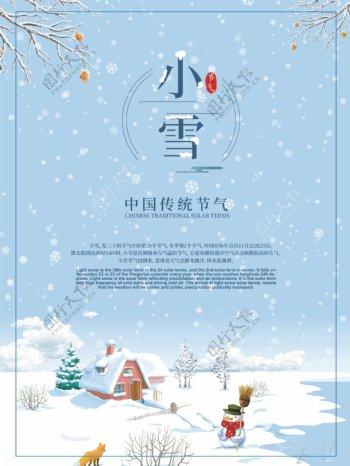 小雪节气中国传统节气海报图片
