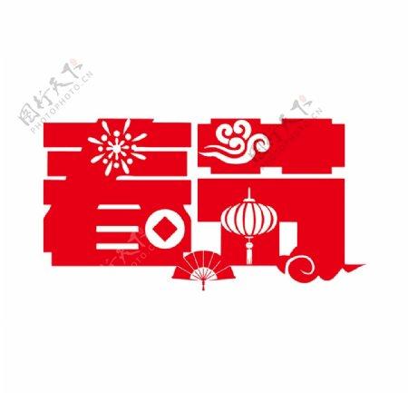 中国传统节日春节艺术字图片