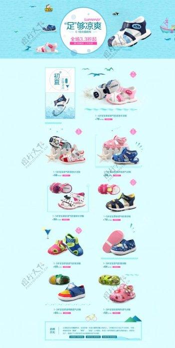 淘宝儿童凉鞋店图片